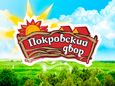 TM Pokrovskiy Dvor. Sausage products trademark Pokrovsky Dvor - TM development, advertising campaign