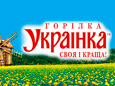 TM Ukrainka. TM Ukrainka: Trademark development, advertising campaign