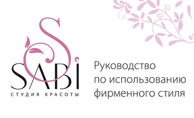 Beauty Studio Sabi