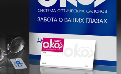 Optical salon chain OKO-plus