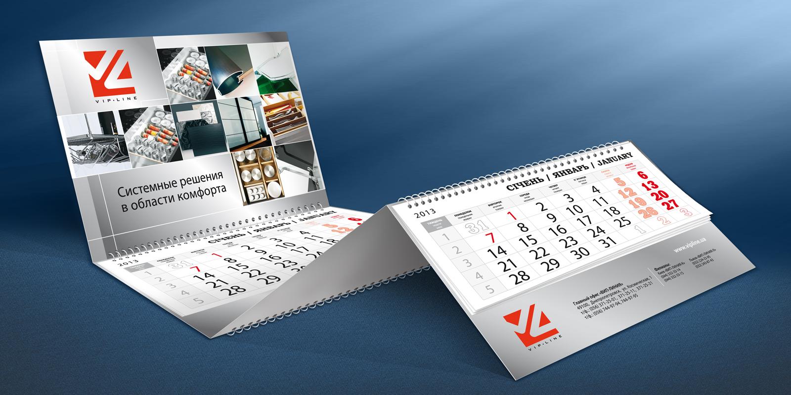 Компания «Вип Линия»;;;;;;Разработка корпоративного календаря  для компании VIP-LINE;;;;;;<span>Клиент:</span> Компания «Вип Линия»;;;;;;;;;;;;Разработка корпоративного календаря  для компании VIP-LINE;;;;;;5