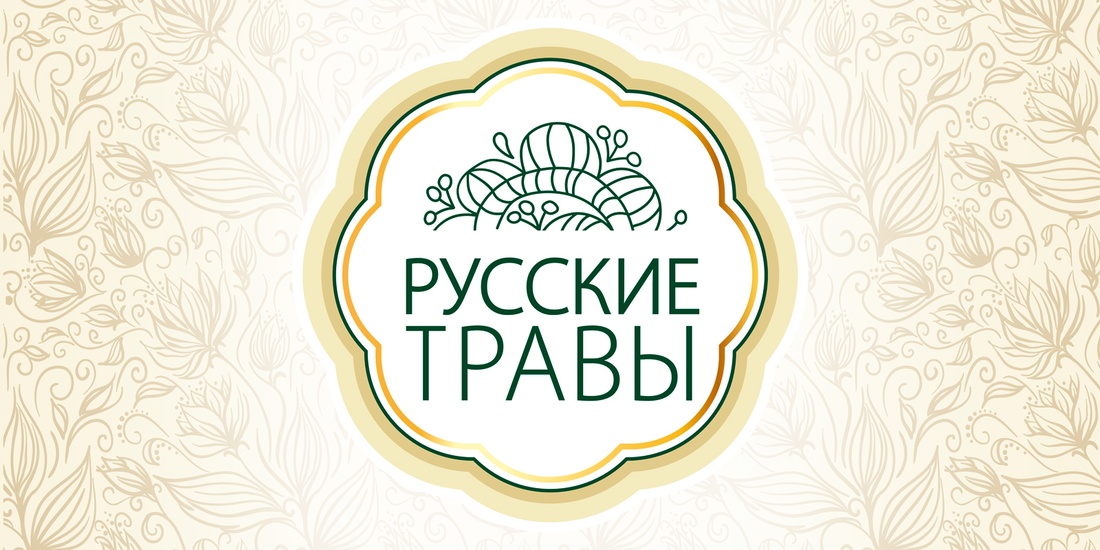 ТМ «Русские травы»;;;;;;Разработка логотипа для ТМ «Русские травы»;;;;;;<span>Клиент:</span> АМС «Медиа»;;;;;;;;;;;;Разработка логотипа для ТМ «Русские травы»;;;;;;1