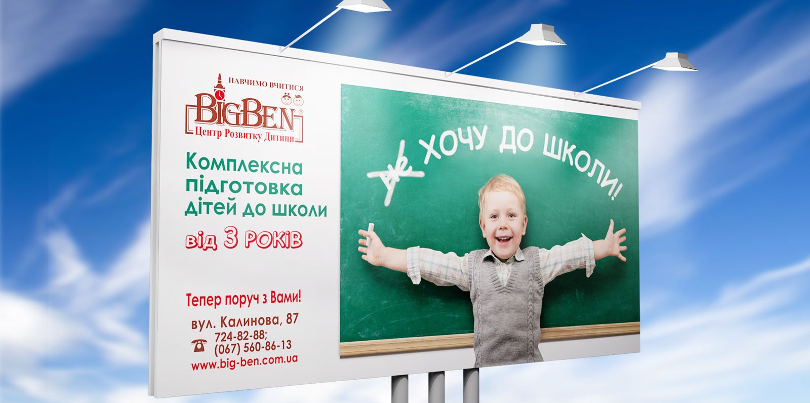 Центр развития ребенка Big Ben;;;;;;Разработка идеи рекламной кампании для центра развития ребенка BigBen;;;;;;<span>Клиент:</span> Центр развития ребенка Big Ben;;;;;;;;;;;;Разработка идеи рекламной кампании для центра развития ребенка BigBen;;;;;; 4 ;;;;;;