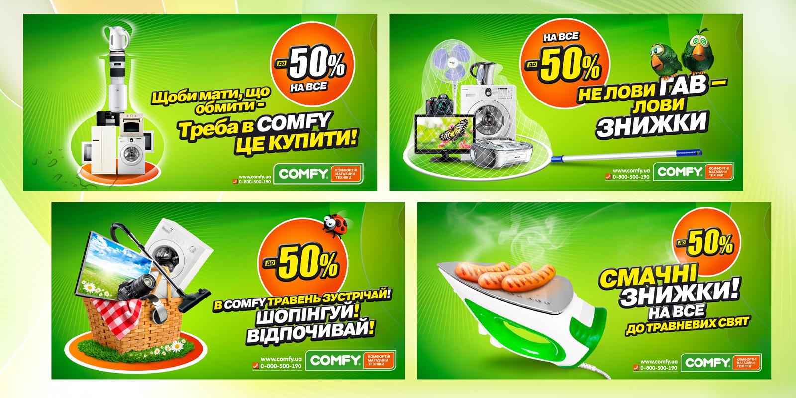 Comfy;;;;;;Разработка идеи рекламной кампании для торговой сети Comfy;;;;;;<span>Клиент:</span> Comfy;;;;;;;;;;;;Разработка идеи рекламной кампании для торговой сети Comfy;;;;;; 4 ;;;;;;