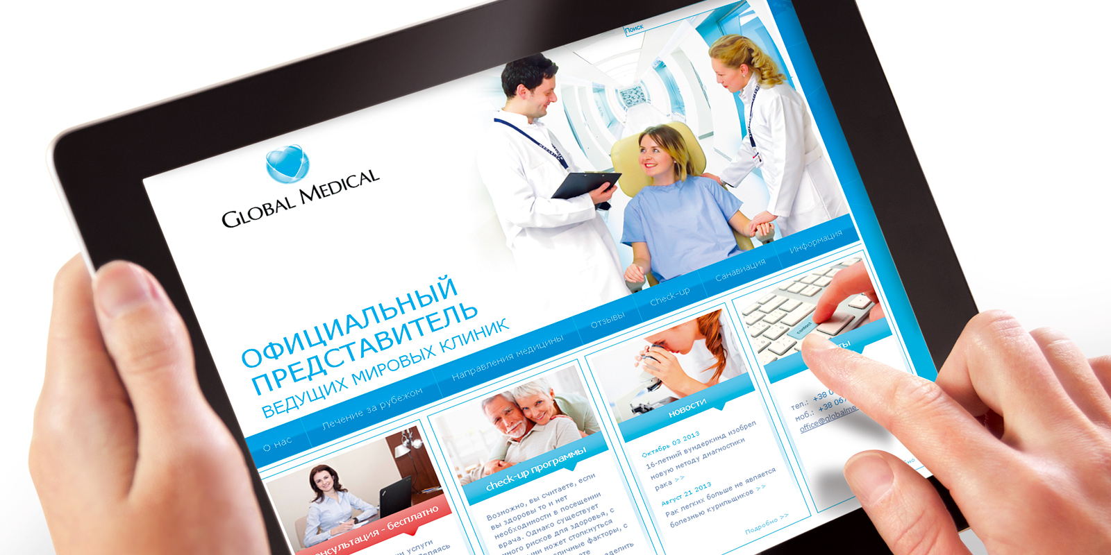 Компания Global Medical;;;;;;Разработка сайта для компании Global Medical;;;;;;<span>Клиент:</span> Компания Global Medical;;;;;;;;;;;;Разработка сайта для компании Global Medical;;;;;; 3 ;;;;;;globalmedical.com.ua