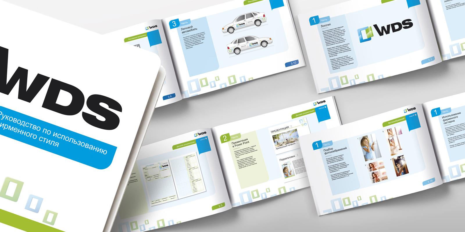 TM WDS;;;;;;Разработка руководства по использованию фирменного стиля (Brand Book);;;;;;<span>Клиент:</span> Компания «МИРОПЛАСТ»;;;;;;;;;;;;Разработка руководства по использованию фирменного стиля (Brand Book);;;;;;1