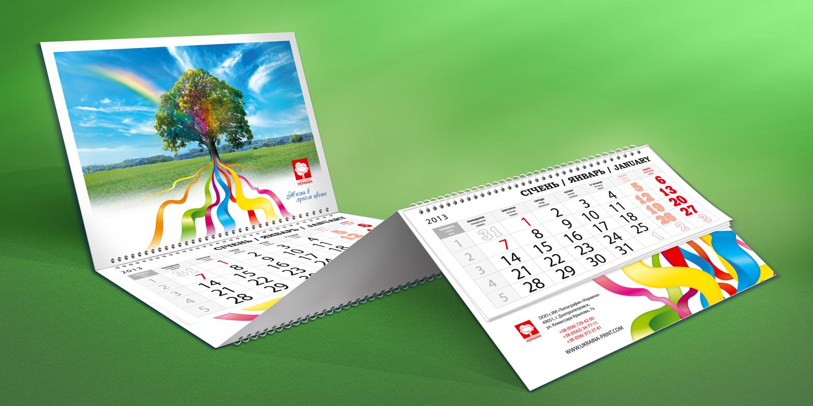 Типография «Украина»;;;;;;Разработка дизайна календаря;;;;;;<span>Клиент:</span> Типография «Украина»;;;;;;;;;;;;Разработка дизайна календаря;;;;;; 5 ;;;;;;