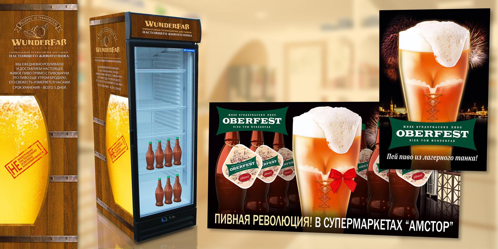TM Oberfest;;;;;;Разработка дизайна брендирования холодильника и рекламных плакатов для TM Oberfest;;;;;;<span>Клиент:</span> TM Oberfest;;;;;;;;;;;;Разработка дизайна брендирования холодильника и рекламных плакатов для TM Oberfest;;;;;;4