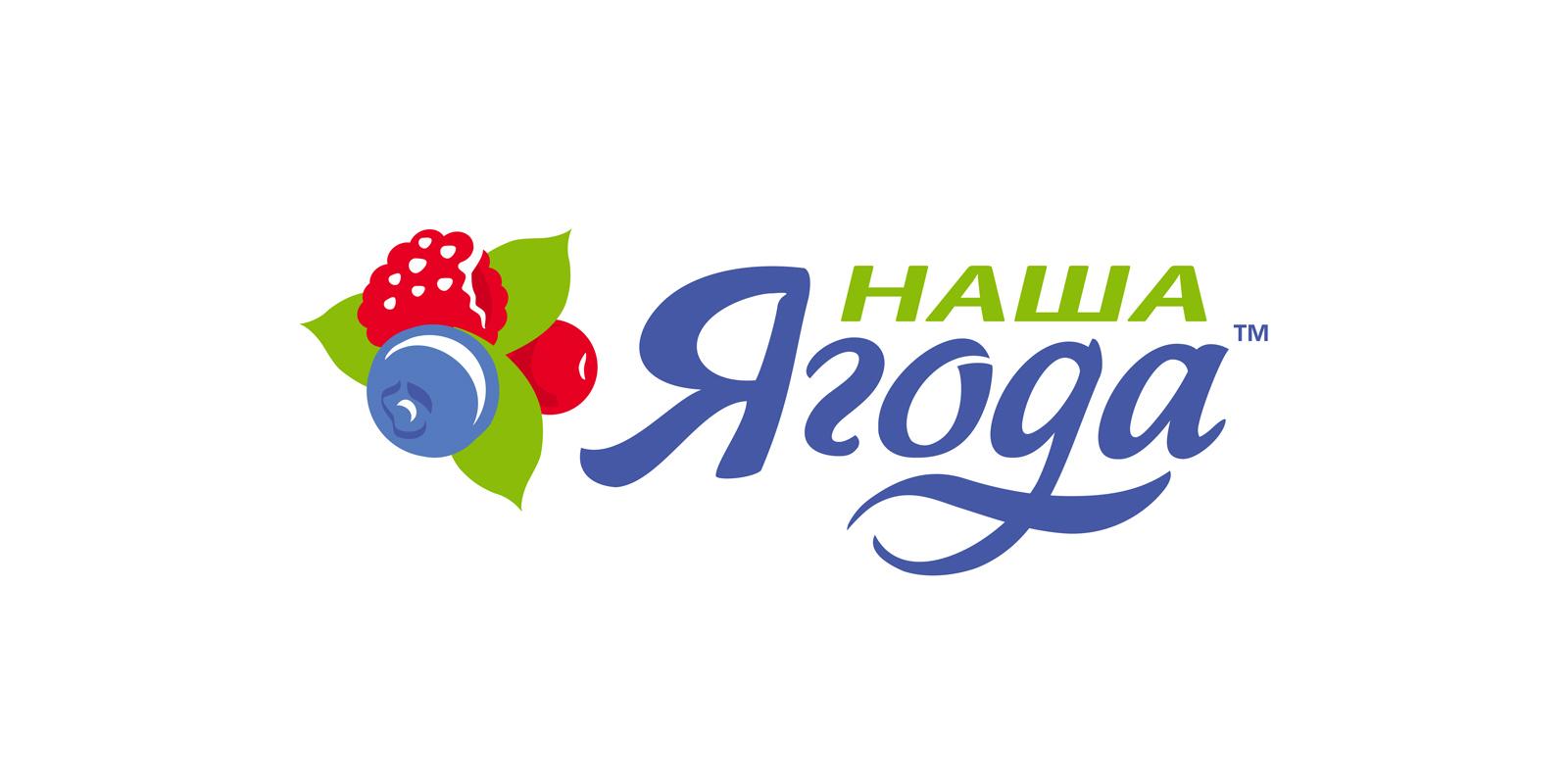 TM «Наша ягода»;;;;;;Разработка концепции логотипа;;;;;;<span>Клиент:</span> TM «Наша ягода»;;;;;;;;;;;;Разработка концепции логотипа;;;;;; 1 ;;;;;;