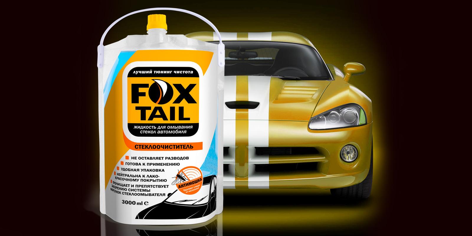 TM «FoxTail»;;;;;;Разработка упаковки (автомобильные стеклоомыватели);;;;;;<span>Клиент:</span> TM «FoxTail»;;;;;;;;;;;;Дизайн упаковки для автомобильной косметики;;;;;; 2 ;;;;;;