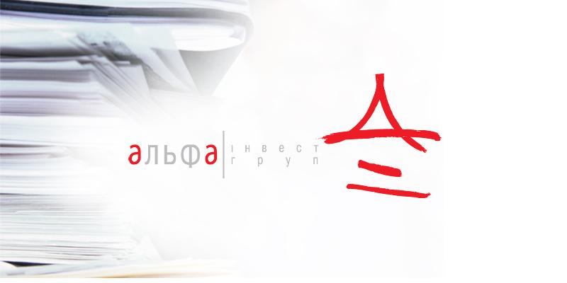 Компания «Альфа инвест групп»;;;;;;Логотип и торговый знак  (инвестиционная компания);;;;;;<span>Клиент:</span> Компания «Альфа инвест групп»;;;;;;;;;;;;Логотип и торговый знак  (инвестиционная компания);;;;;; 1 ;;;;;;