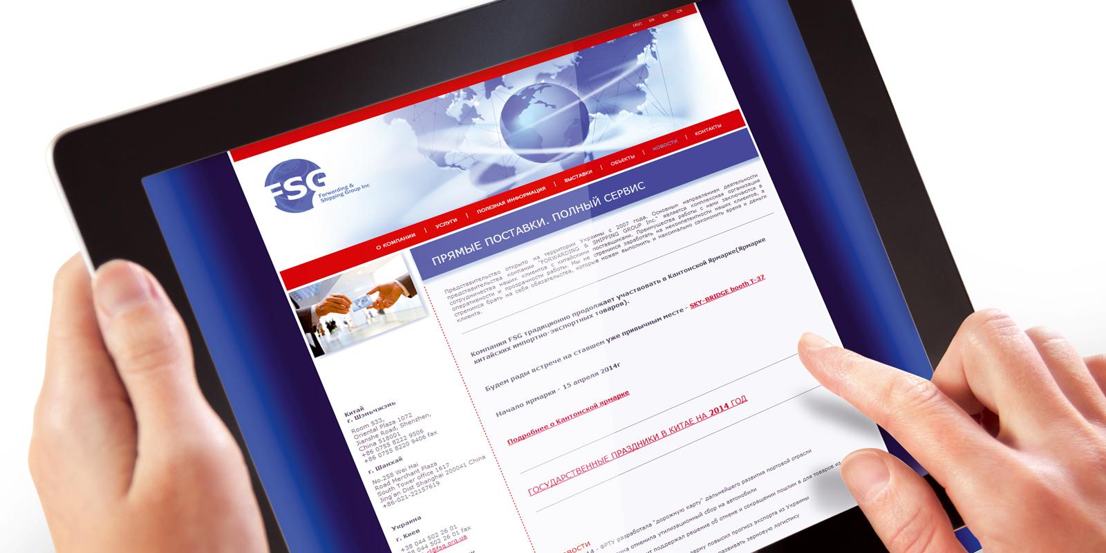Компания «Forwarding & Shipping Group»;;;;;;Разработка и дизайн сайта (организация сотрудничества с Китаем);;;;;;<span>Клиент:</span> Корпорация «Алеф»;;;;;;;;;;;;Разработка и дизайн сайта (организация сотрудничества с Китаем);;;;;; 3 ;;;;;;www.fsg.org.ua