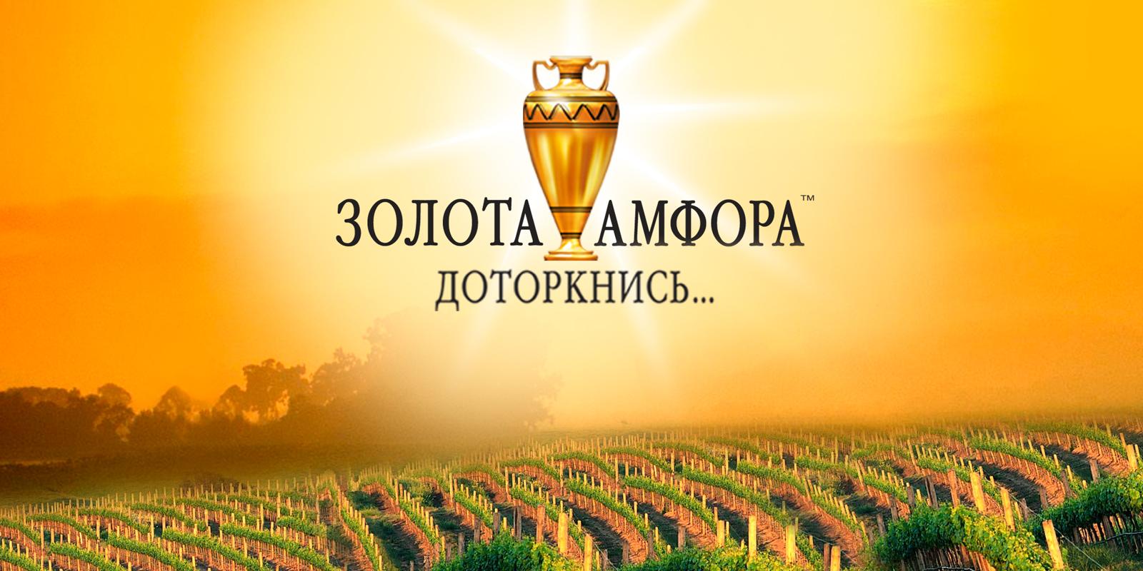 TM «Золотая Амфора»;;;;;;Разработка дизайна логотипа;;;;;;<span>Клиент:</span> Компания «Алеф Виналь»;;;;;;;;;;;;Разработка дизайна логотипа;;;;;;1