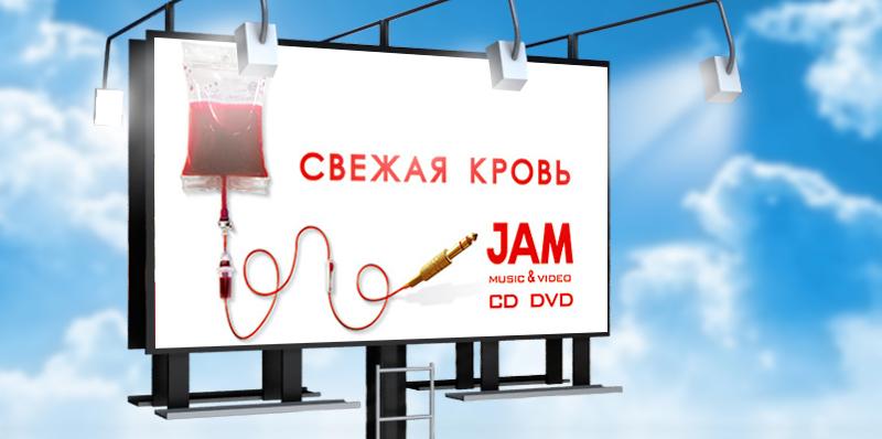 Сеть магазинов музыки и видео «JAM»;;;;;;Разработка рекламного имиджа;;;;;;<span>Клиент:</span> Сеть магазинов музыки и видео «JAM»;;;;;;;;;;;;Разработка рекламного имиджа;;;;;;4