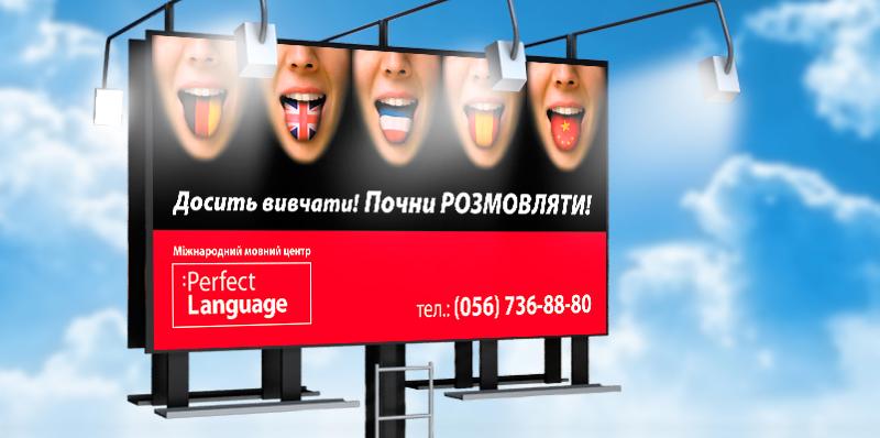 Центр Perfect Language;;;;;;Разработка рекламного имиджа (международный языковой центр);;;;;;<span>Клиент:</span> Центр Perfect Language;;;;;;;;;;;;Разработка рекламного имиджа (международный языковой центр);;;;;;5
