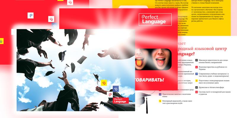 Центр Perfect Language;;;;;;Разработка фирменного буклета (международный языковой центр);;;;;;<span>Клиент:</span> Центр Perfect Language;;;;;;;;;;;;Разработка фирменного буклета (международный языковой центр);;;;;;5