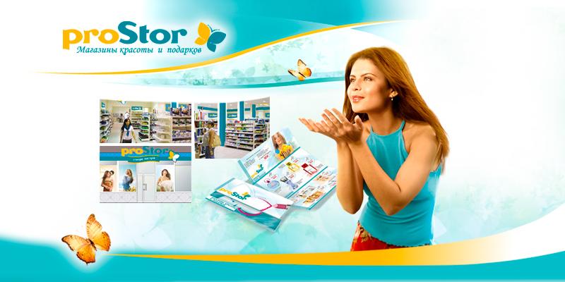 Сеть магазинов красоты и подарков ProStor;;;;;;Разработка рекламного имиджа ;;;;;;<span>Клиент:</span> Сеть магазинов красоты и подарков ProStor;;;;;;;;;;;;Разработка рекламного имиджа ;;;;;;4