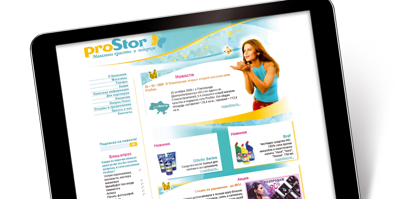 Сеть магазинов красоты и подарков ProStor;;;;;;Разработка и дизайн сайта;;;;;;<span>Клиент:</span> Сеть магазинов красоты и подарков ProStor;;;;;;;;;;;;Разработка и дизайн сайта;;;;;;3