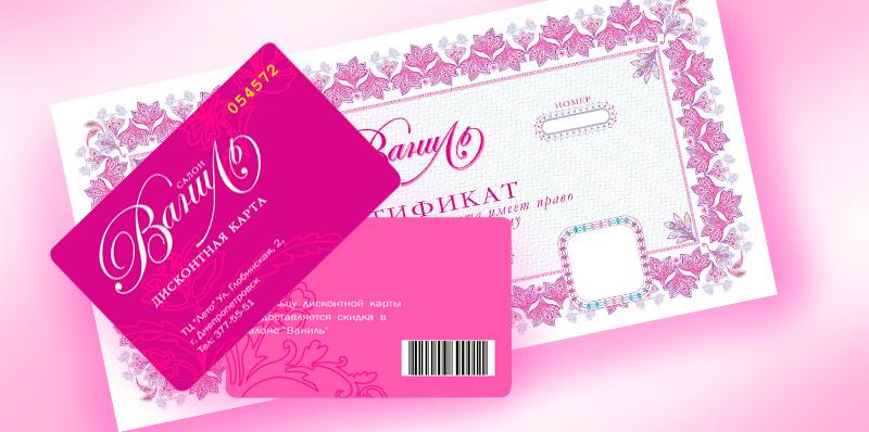 TM Vanille;;;;;;Разработка подарочного сертификата (домашний текстиль);;;;;;<span>Клиент:</span> TM Vanille;;;;;;;;;;;;Разработка подарочного сертификата (домашний текстиль);;;;;;5