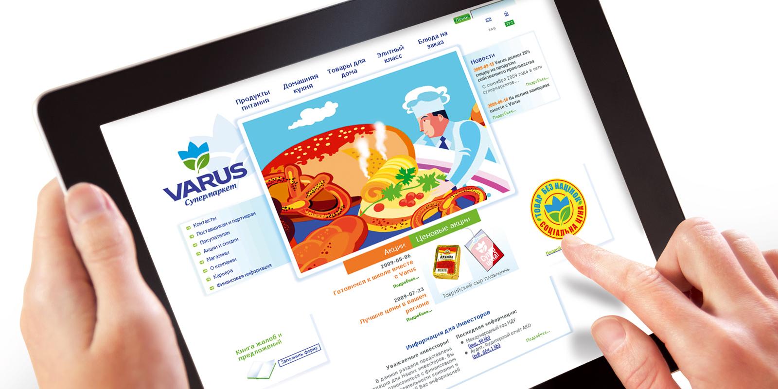 Сеть супермаркетов Varus;;;;;;Разработка и дизайн сайта;;;;;;<span>Клиент:</span> Сеть супермаркетов Varus;;;;;;;;;;;;Разработка и дизайн сайта;;;;;; 3 ;;;;;;