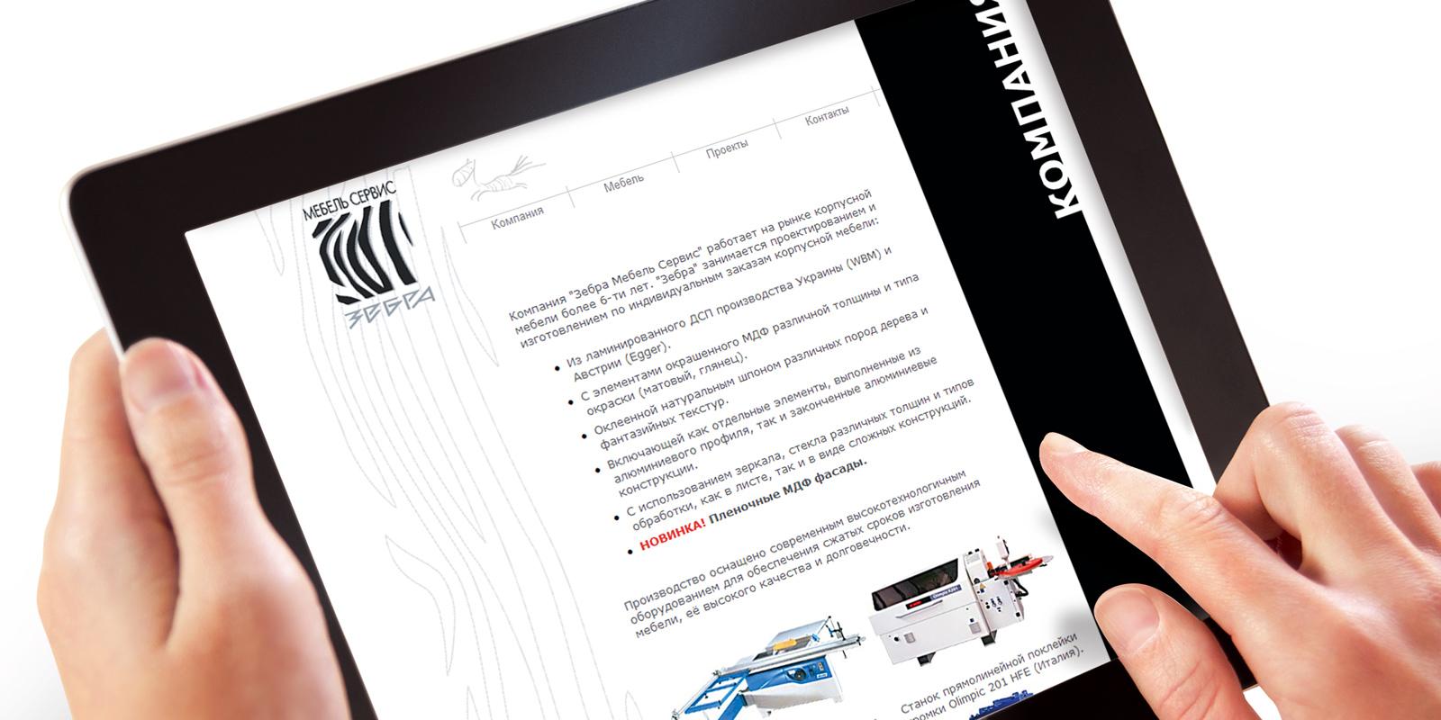 Мебельная студия «Zebra»;;;;;;Разработка и дизайн сайта;;;;;;<span>Клиент:</span> Мебельная студия «Zebra»;;;;;;;;;;;;Разработка и дизайн сайта;;;;;; 3 ;;;;;;